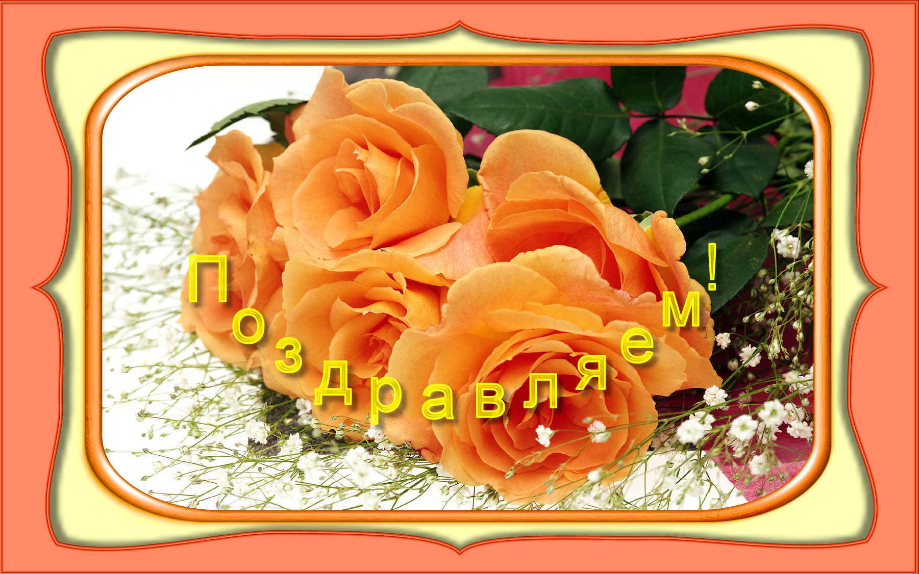 Красивые открытки анжелике 45